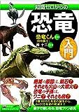 知識ゼロからの恐竜入門