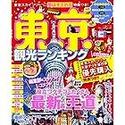 東京観光ランキング ウォーカームック (ウォーカームック 729)