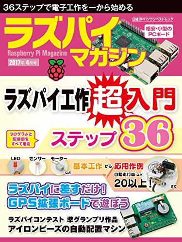 ラズパイマガジン 2017年4月号 日経BPパソコンベストムックの詳細を見る