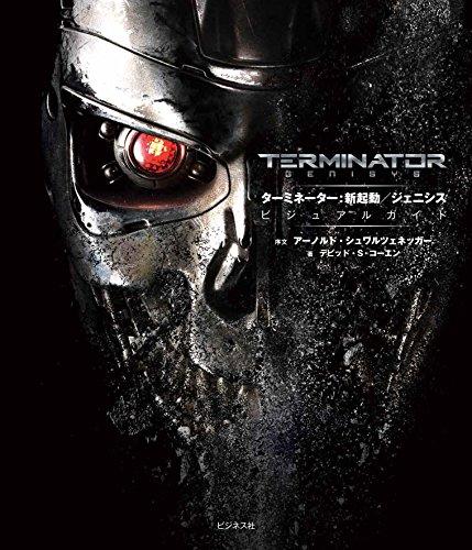 ターミネーター:新起動/ジェニシス ビジュアルガイド