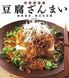 おいしい!豆腐ざんまい―健康食卓、毎日の定番
