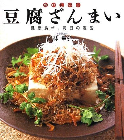 おいしい!豆腐ざんまい—健康食卓、毎日の定番