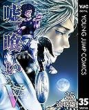 嘘喰い 35 (ヤングジャンプコミックスDIGITAL)