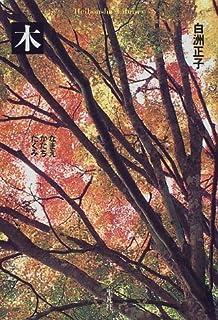 木—なまえ・かたち・たくみ (平凡社ライブラリー)