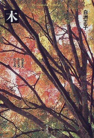 木―なまえ・かたち・たくみ (平凡社ライブラリー)の詳細を見る
