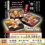 料亭のおせち 2019 吉祥 3段重 和洋中 お節 全37品 3人 沢山のお料理を少しづつを食べたい方向け 冷凍おせち (早割)