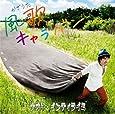 風歌キャラバン(初回限定盤)(DVD付)