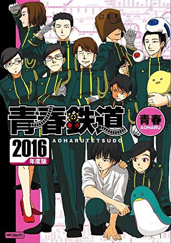 青春鉄道2016年度版 (MFコミックス ジーンシリーズ)の詳細を見る