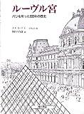 ルーヴル宮―パリを彩った800年の歴史 画像