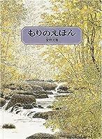 もりのえほん (安野光雅の絵本)