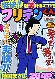 爽快!!フリテンくん (バンブー・コミックス)