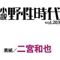 小説 野性時代 第203号 2020年10月号