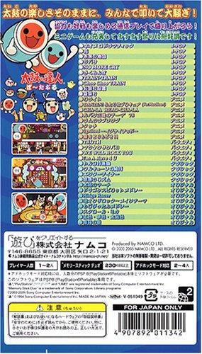 太鼓の達人 ぽ~たぶる - PSP
