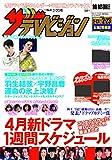 ザテレビジョン 首都圏関東版 2018年2/23号