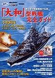 「大和」型戦艦完全ガイド (イカロス・ムック 日本海軍戦艦シリーズ)