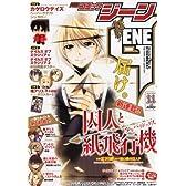 コミックジーン 2012年 11月号 [雑誌]