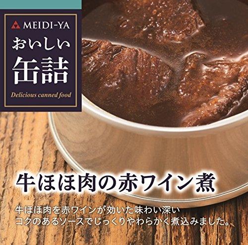 明治屋『おいしい缶詰 牛ほほ肉の赤ワイン煮』