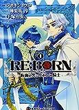 RE:BORN~仮面の男とリボンの騎士~ 1 (ホームコミックス)