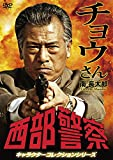 西部警察 キャラクターコレクション チョウさん 南長太郎 (小林昭二) [DVD]