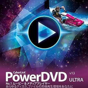 PowerDVD 13 Ultra ダウンロード版 [ダウンロード]