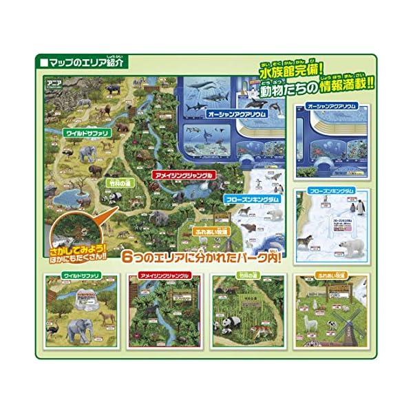 アニア おおきなアニア動物園&水族館の紹介画像4