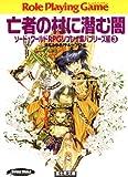 ソード・ワールドRPGリプレイ集バブリーズ編3 亡者の村に潜む闇 (富士見ドラゴンブック)