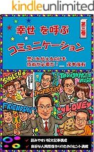 「幸せを呼ぶコミュニケーション」 3巻 表紙画像
