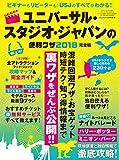 ユニバーサル・スタジオ・ジャパンの便利ワザ 2018完全版 (三才ムックvol.990)