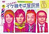 イケ麺そば屋探偵~いいんだぜ!~ Vol.1 [DVD]