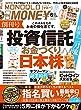 MONOQLO the MONEY (モノクロ ザ マネー)2018年 06月号 [雑誌]