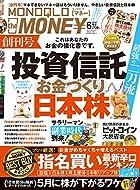 MONOQLO the MONEY(モノクロ ザ マネー) 2018年 06月号
