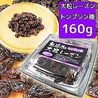 無添加 大粒レーズン 160g トンプソン種 ノンオイル 1パック