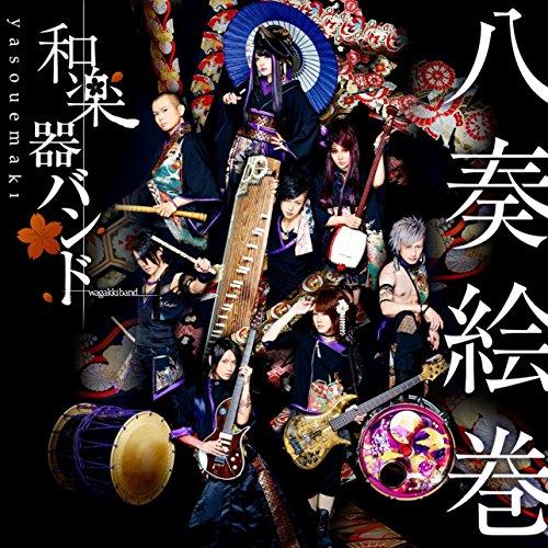 和楽器バンドのアルバム一覧!オリジナルからボカロ曲まで!おすすめ収録曲もピックアップ!の画像