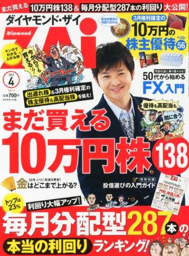 ダイヤモンド ZAi (ザイ) 2013年 04月号 [雑誌]の詳細を見る
