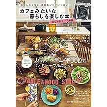 カフェみたいな暮らしを楽しむ本 おしゃれテーブル編 学研インテリアムック