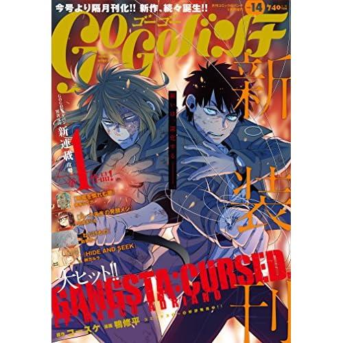 ゴーゴーバンチ vol.14 (月刊コミック@バンチ1月号増刊)