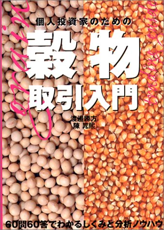 個人投資家のための穀物取引入門―60問60答でわかるしくみと分析ノウハウ (パンローリング相場読本シリーズ)
