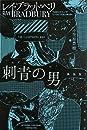 刺青の男〔新装版〕 (ハヤカワ文庫SF)