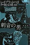 刺青の男〔新装版〕 (ハヤカワ文庫SF) 画像