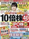 ダイヤモンドZAi(ザイ) 2018年 7 月号 (10倍株厳選40! /株主総会ガイド/最新決算速報など)