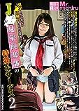 J◯見学倶楽部の特殊なサービス2 [DVD]