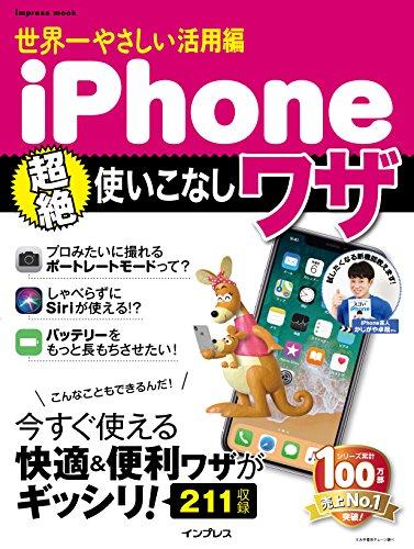 世界一やさしい活用編 iPhone超絶使いこなしワザ 世界一やさしいシリーズ