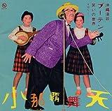 沖縄漫談ブーテン笑いの世界 vol.1