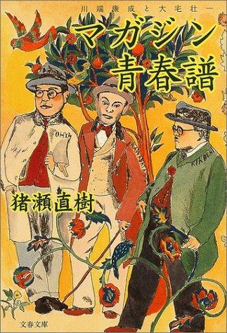 マガジン青春譜―川端康成と大宅壮一 (文春文庫)の詳細を見る