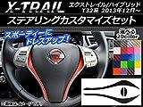 AP ステアリングカスタマイズステッカーセット カーボン調 ニッサン エクストレイル/ハイブリッド T32系 2013年12月~ レッド AP-CF324-RD
