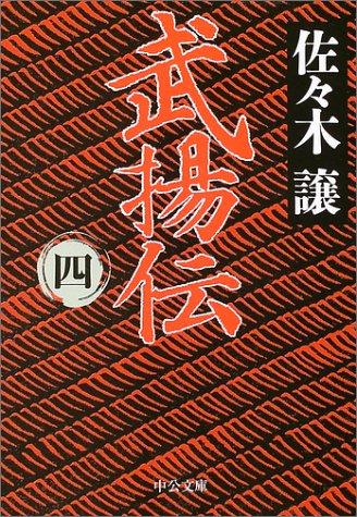 武揚伝〈4〉 (中公文庫)の詳細を見る