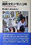 国民文化が生れる時―アジア・太平洋の現代とその伝統 (社会科学の冒険)