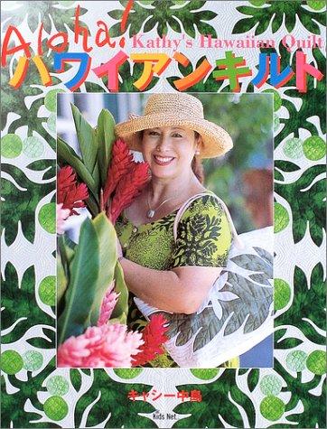 キャシー中島の「アロハ!ハワイアンキルト」