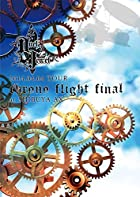 2014.04.04 TOUR Chrono Flight FINAL at SHIBUYA AX [DVD](在庫あり。)