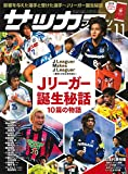 月刊サッカーマガジン 2018年 11 月号 特集:Jリーガー誕生秘話 10篇の物語